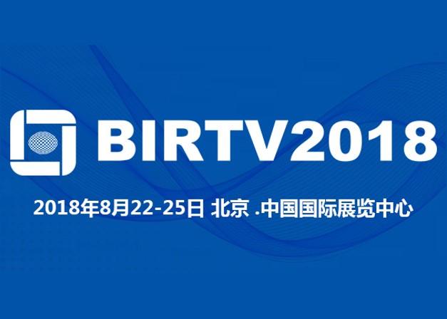 2018 BIRTV